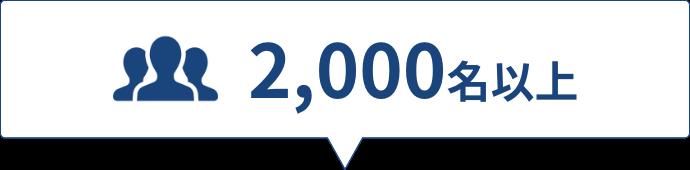 1,500名以上