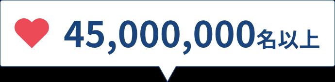 45,000,000名以上